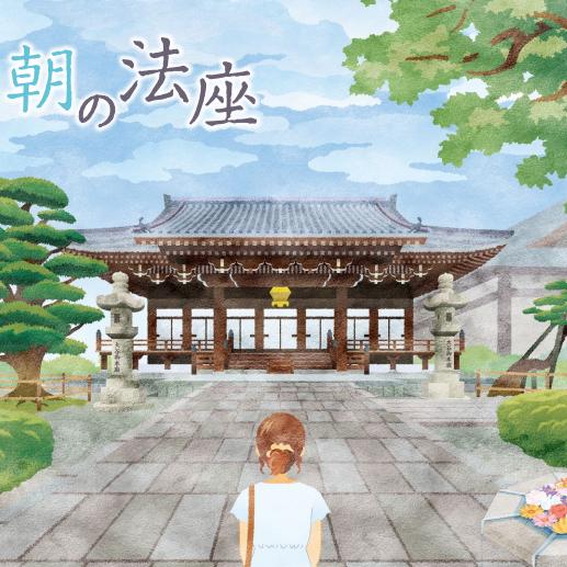 大谷本廟「朝の法座」のご案内(7/20~22開催)